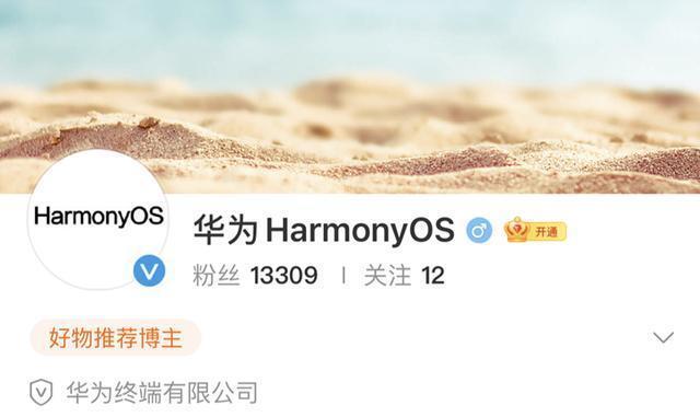 HarmonyOS官方微博已开通 华为鸿蒙提供持续的消息
