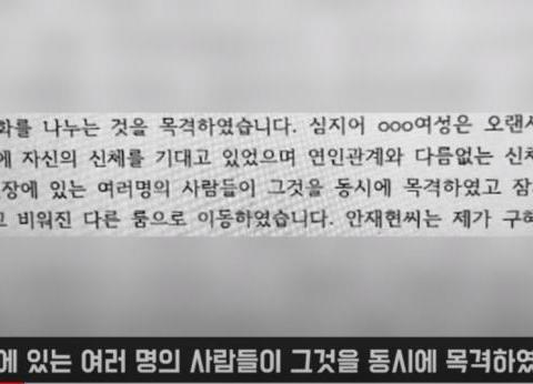 韩国油管博主公开具惠善离婚诉讼法庭陈述词遭起诉