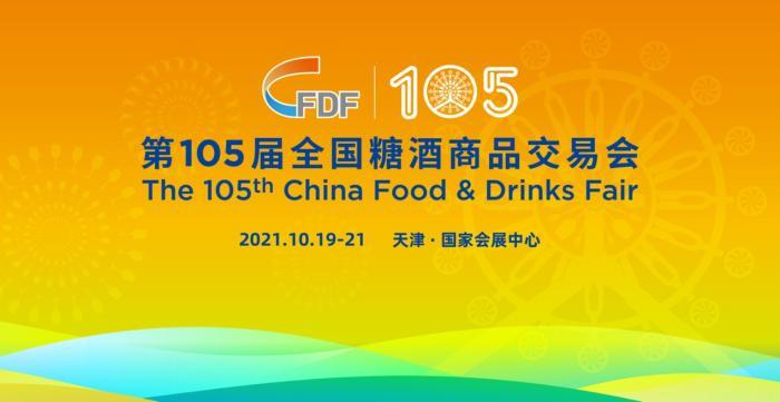 第105届全国糖酒会将于10月19日-21日在国家会展中心(天津)举办