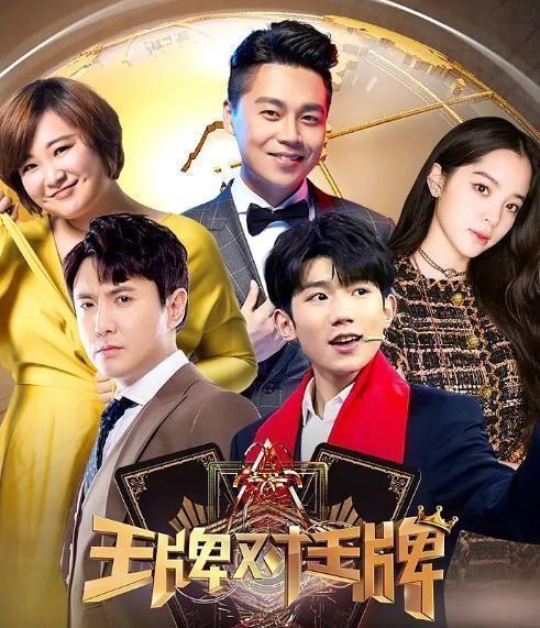 《王牌对王牌7》阵容曝光,沈腾、贾玲、华晨宇退出