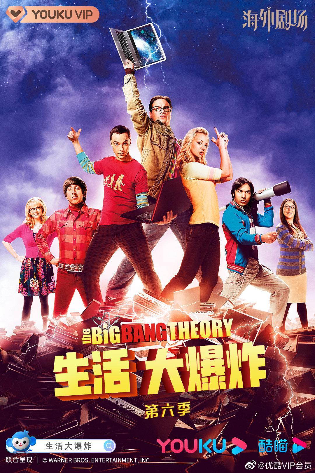 《生活大爆炸》第六季今日12点登陆!