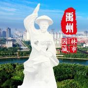 五一假期禹州共接待游客44.28万人次!实现旅游综合收入1.34亿元