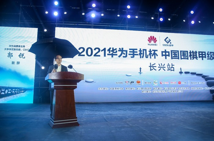 """2021华为手机杯围甲联赛在""""全国围棋之乡""""拉开帷幕"""