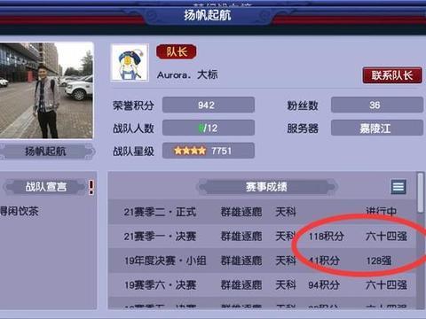 """梦幻西游:涛哥千万五开群雄""""输给64强"""",浩文群雄豪取四连胜!"""