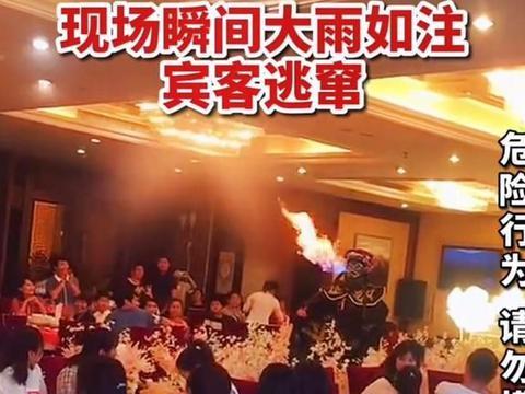 福建:婚礼上司仪表演喷火,不慎触发防火系统,现场瞬间大雨如注