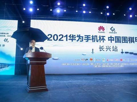 华为多措并举助力推广围棋文化,第23届围甲联赛正式开幕