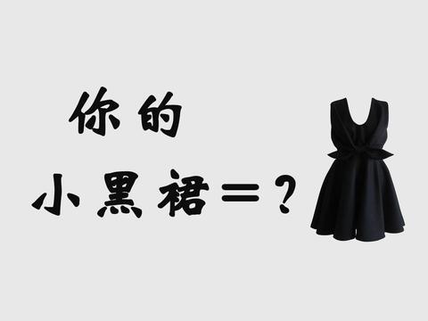 经典小黑裙仅限于连衣裙吗?2021年春夏交替小黑裙搭配!