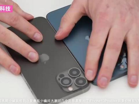 iPhone13ProMax模型曝光,外形先睹为快