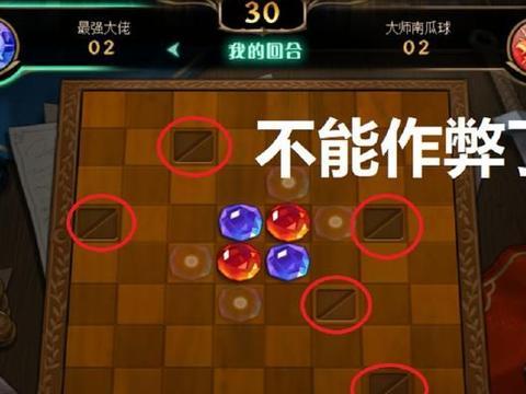 DNF版黑白棋怎么下?占住四个角和四条边即可