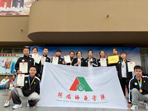 阿坝师范学院健儿在2021年四川省武术套路公开赛中再创佳绩