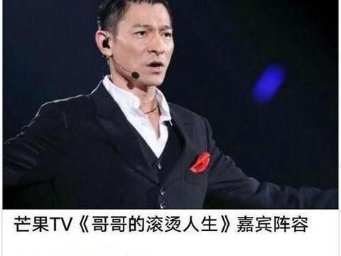 刘德华被芒果台邀请,打破记录首开内地综艺,阵容比《浪姐》强大