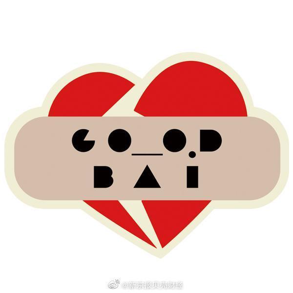 白敬亭公司注册GOOD BAI商标 英文名叫Good Bai