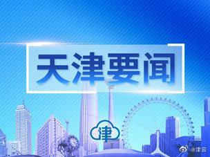 廖国勋赴中新天津生态城和东疆保税港区调研