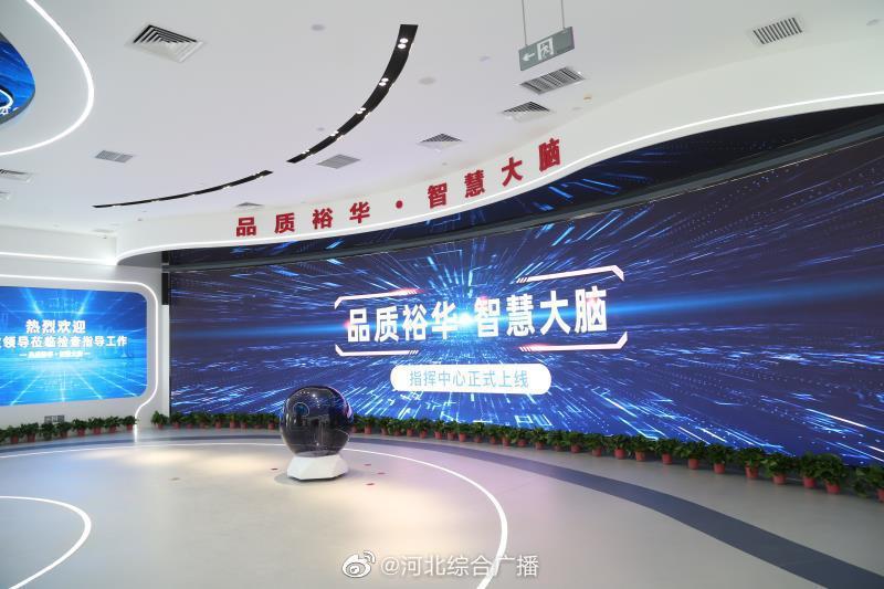 石家庄市裕华区智慧大脑指挥中心正式上线运营
