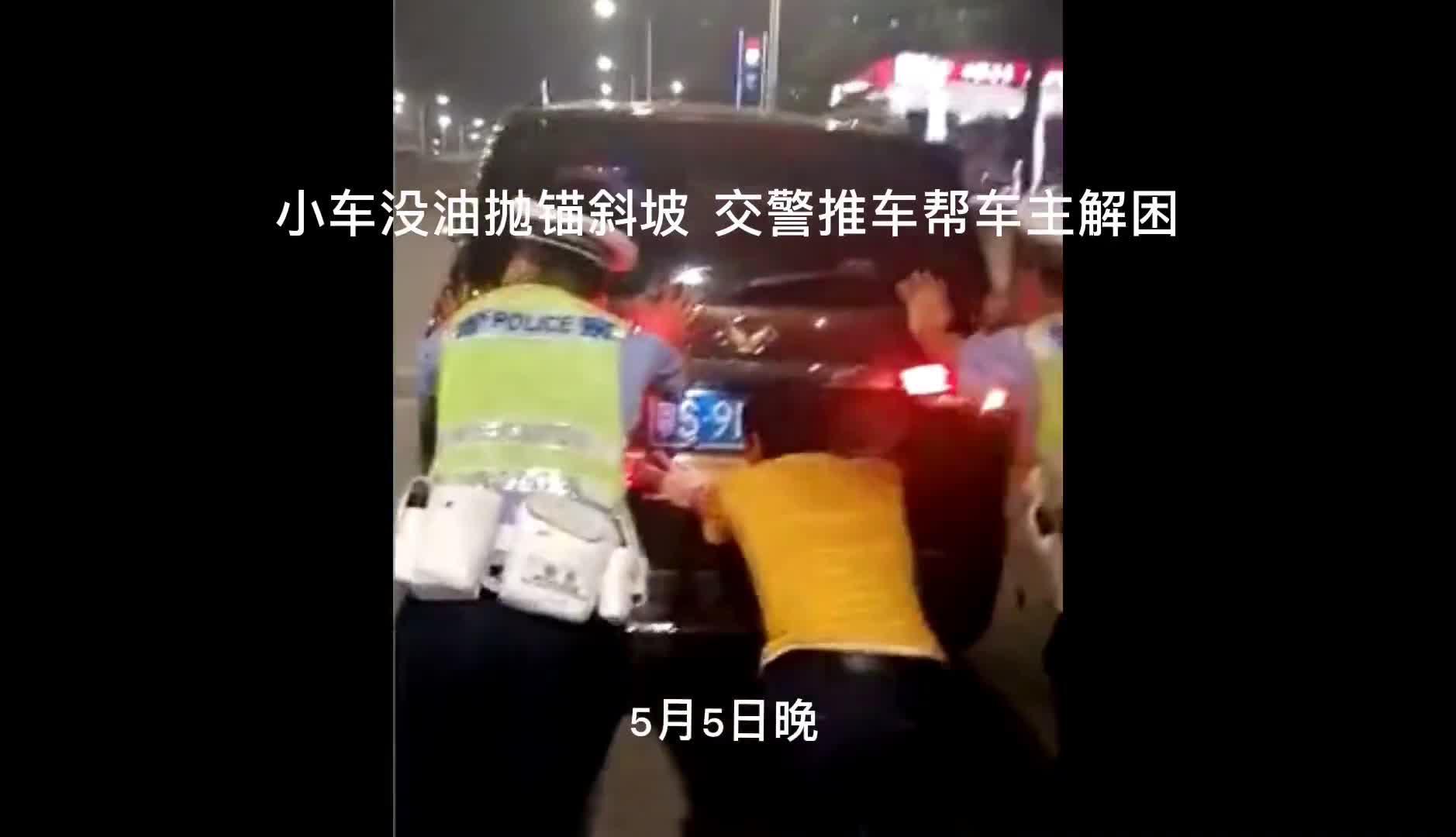 【粤直击】小车没油抛锚斜坡,交警推车帮车主解困