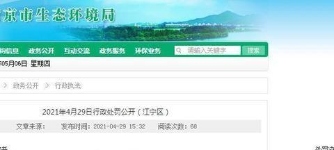 多次不经审批夜间施工 上海磐曦实业有限公司合计被罚2.8万余元