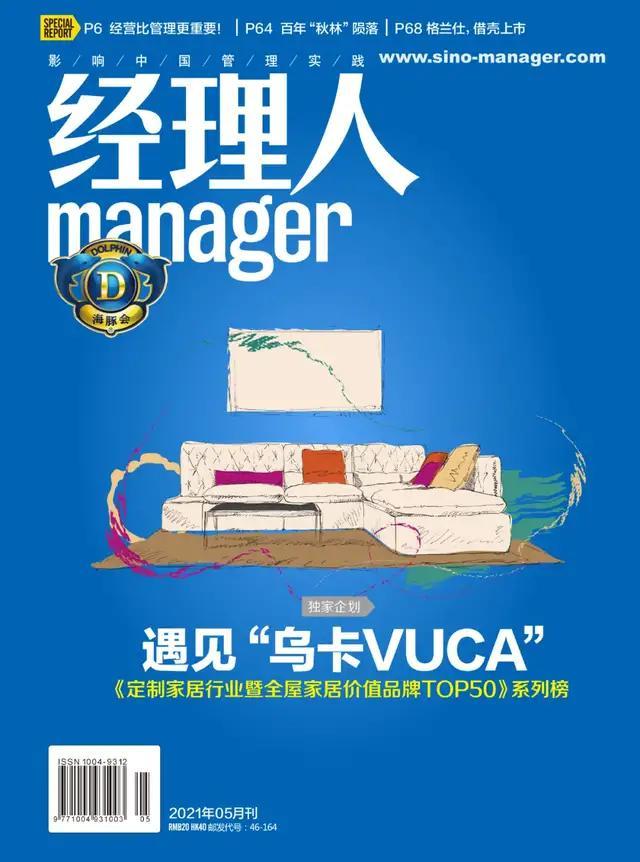 """""""乌卡VUCA""""时期的定制家居——服务及解决方案价值品牌TOP25"""