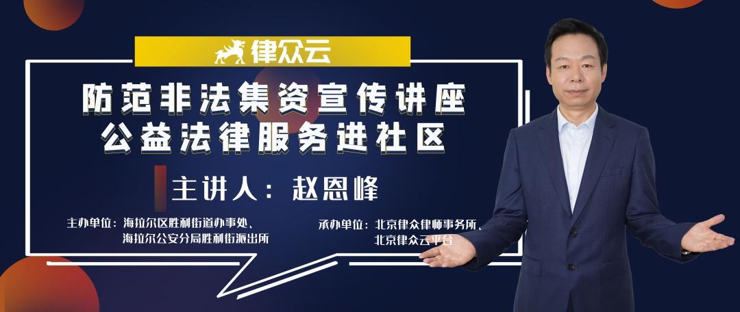 律众律师公益法律服务进胜利街道开展防范非法集资宣传专题讲座