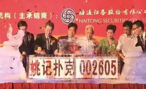 """潮汕扑克牌家族生财有道,去年""""算""""出6亿投资收益"""