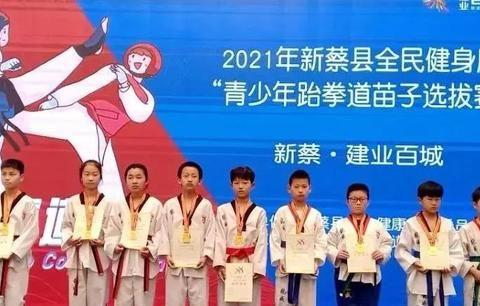新蔡县青少年跆拳道苗子选拔赛成功举办