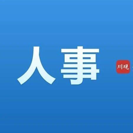 平昌发布最新干部任前公示