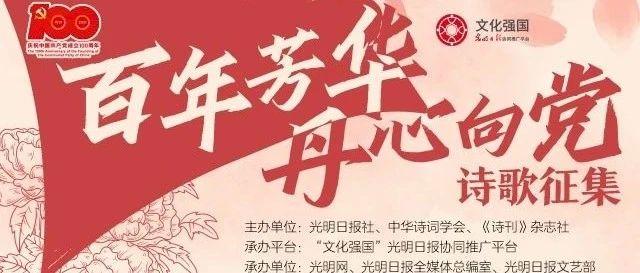"""""""百年芳华 丹心向党""""诗歌征集启事"""