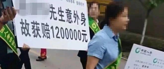 """拿""""客户死亡获赔120万""""做宣传,中国人寿致歉"""