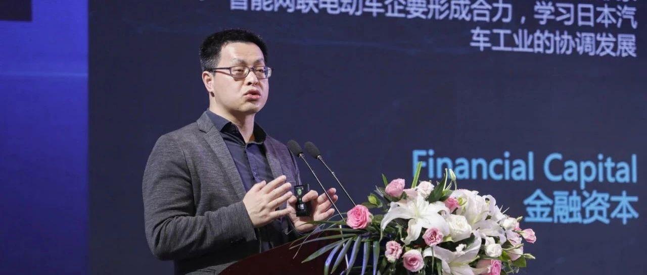 【第二届中国智能汽车发展战略高峰论坛】威马梅松林:智能汽车时代,让用户定义汽车 | 汽车评价