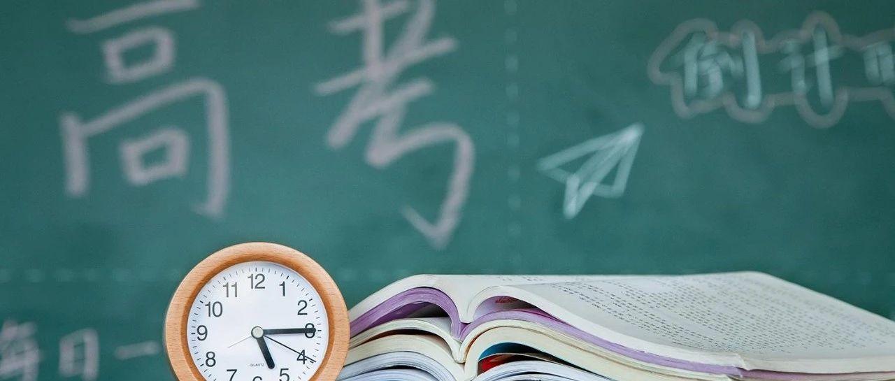 安徽2021年高招工作实施办法公布!