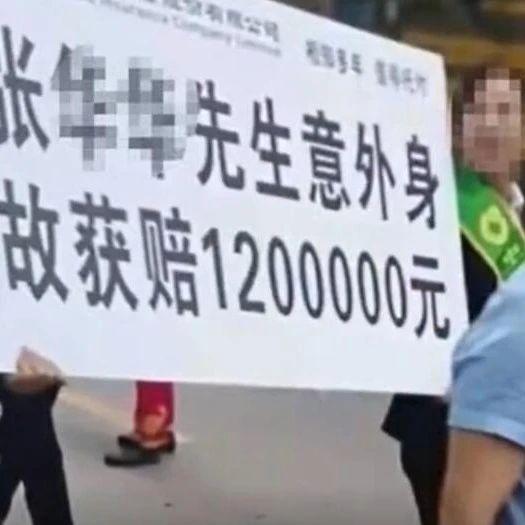 """当街宣传""""客户身亡获赔120万"""",中国人寿重庆分公司道歉"""