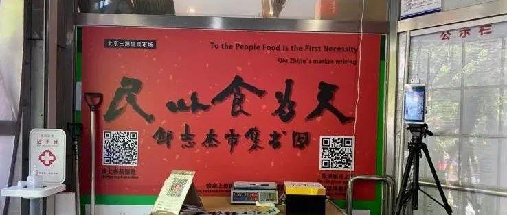 邱志杰:为什么要在三源里菜市场挂书法?
