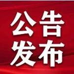 2021年黑龙江省同等学力全国统考疫情防控公告