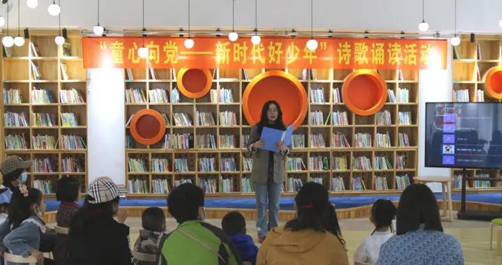 """铁力市图书馆开展""""童心向党—新时代好少年""""诗歌诵读活动"""