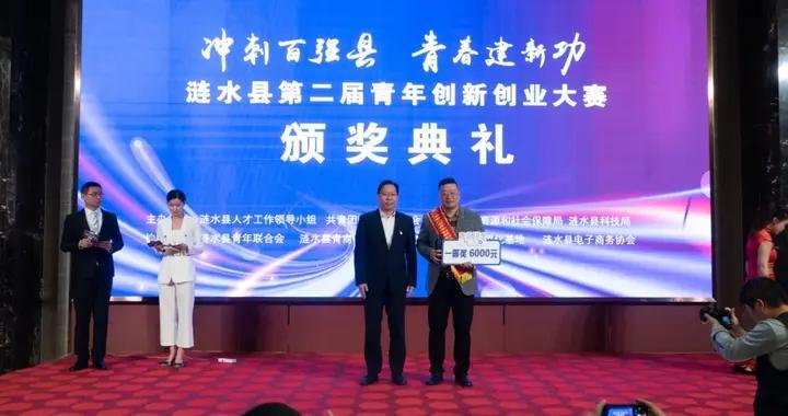 江苏省涟水县举办第二届青年创新创业大赛