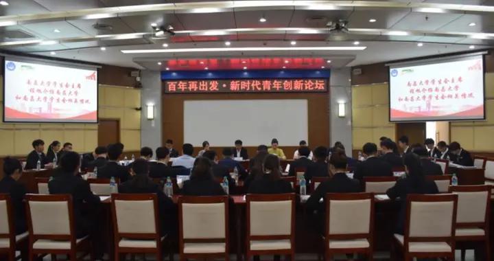 南昌大学:新时代青年创新论坛举办
