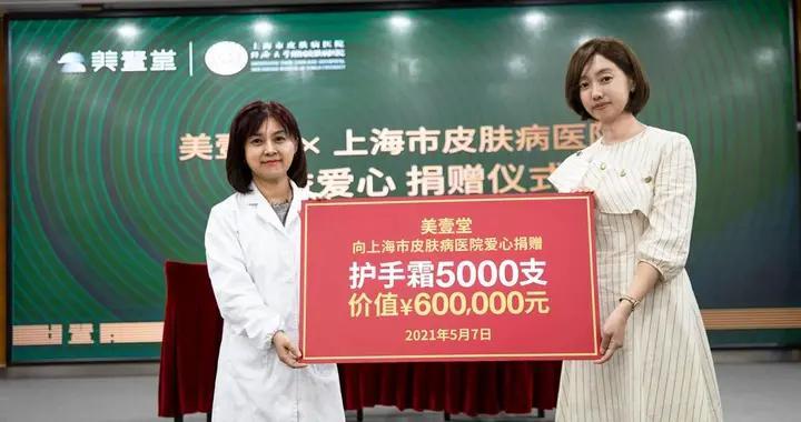 美壹堂捐赠上海市皮肤病医院价值60万元护手霜