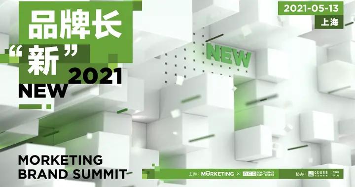 新消费浪潮袭来,MBS2021将于5月13日在中国·上海举办