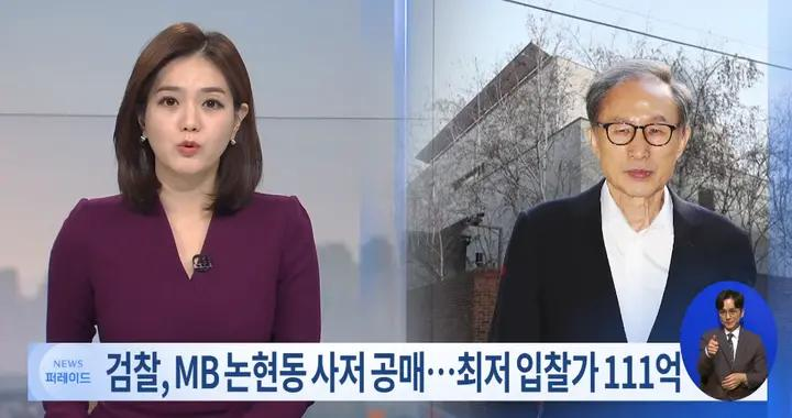 韩国前总统李明博房产被强制拍卖