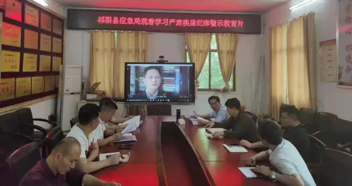 祁阳市应急管理局以党史学习教育 促进换届风清气正