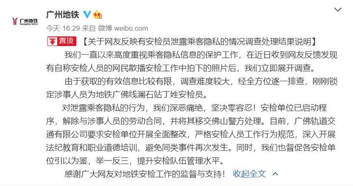 广州地铁通报安检员泄露乘客隐私:解除合同,移交警方