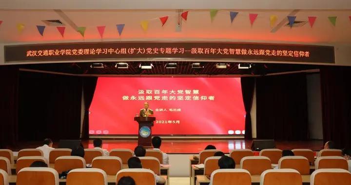 武汉交通职业学院师生同上一堂党史教育课:坚定信仰