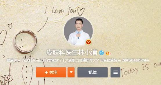 """大V被曝""""性骚扰女粉丝"""",卫健委、警方介入调查"""