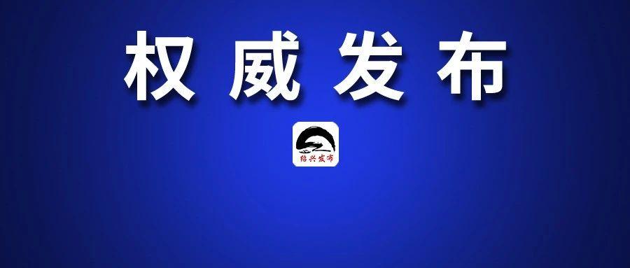 绍兴越城区5所新学校(校区)拟定学区方案公布(附解读)