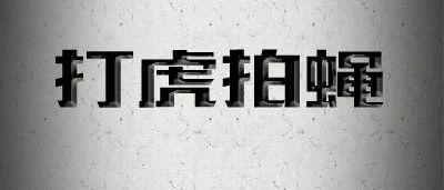 江苏一周反腐丨江苏省公安厅二级巡视员王永生涉嫌严重违纪违法被查
