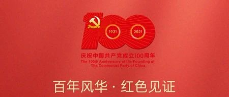 """陕西广播电视台都市广播策划推出 """"百年风华·红色见证—革命文物背后的故事"""" 系列音(视)频节目正式上线展播"""