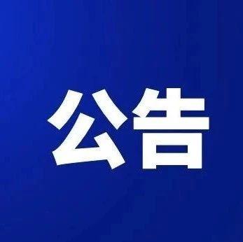 东营市中级人民法院最新公告!