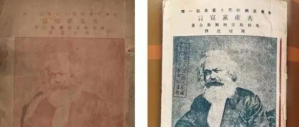第一本中文版《共产党宣言》原来是这样出版的