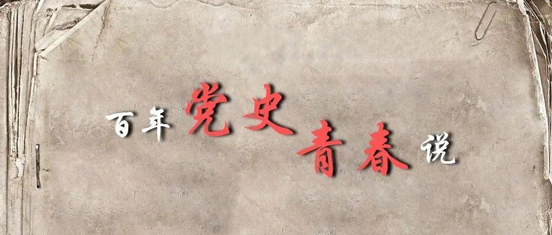 百年党史青春说   延安民族学院:第一个少数民族干部高等院校