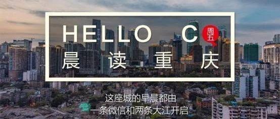 新闻早报 | 雨水撤离气温回升,周日重庆最高气温36℃