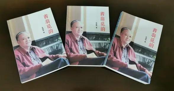 怀化市发改委退休干部张德碑向爱好诗词的党员干部赠送《耆翁觅韵》一书